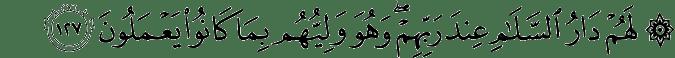 Surat Al-An'am Ayat 127