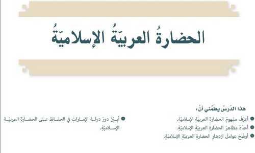 الحضارة العربية الإسلامية تربية إسلامية