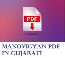Psychology (Manovigyan) PDF File In Gujarati