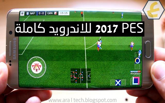 تحميل بيس 2017 للاندرويد اخر اصدار,تحميل بيس 2017 للاندرويد الدوري المصري,تحميل بيس 2017 للاندرويد بحجم صغير,تحميل بيس 2017 للاندرويد تعليق عربي