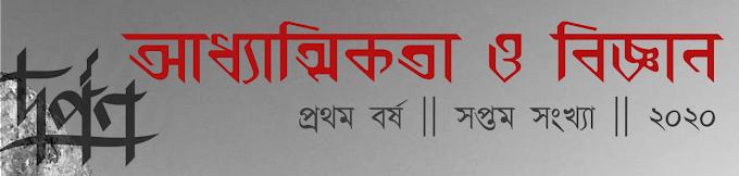 কবিতা | অমল কুমার ব্যানার্জী