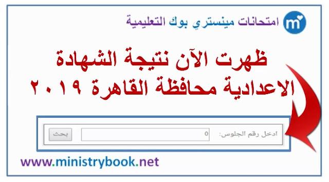 نتيجة الشهادة الاعدادية محافظة القاهرة 2019