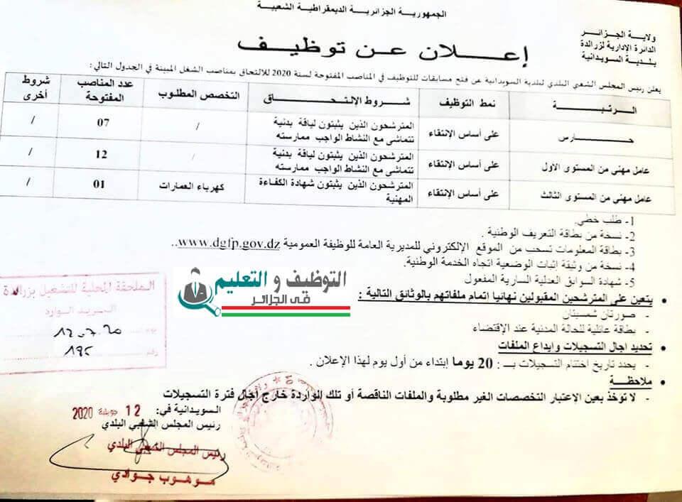 اعلان توظيف ببلدية السويدانية ولاية الجزائر جويلية 2020