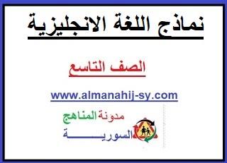 نماذج امتحانية في اللغة الانجليزية للصف التاسع سوريا