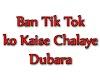 Tiktok Ban Hone ke baad kaise chalaye ?