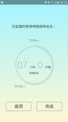 SleepTown 遊戲化養成早起習慣,來自 Forest 台灣團隊開發 SleepTown-04