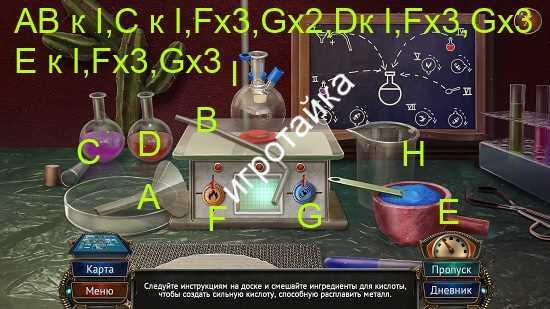 смешивание ингредиентов и получение кислоты