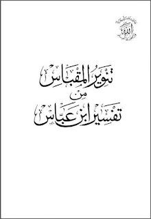 Kitab Tafsir Ibnu Abbas ra