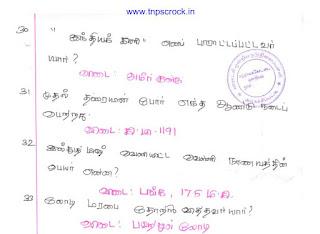 TNPSC Tamil 3