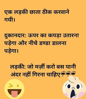 non veg jokes in hindi latest