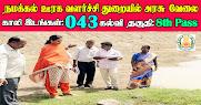 TNRD Namakkal Recruitment 2020 43 Junior Draughting Officer Posts