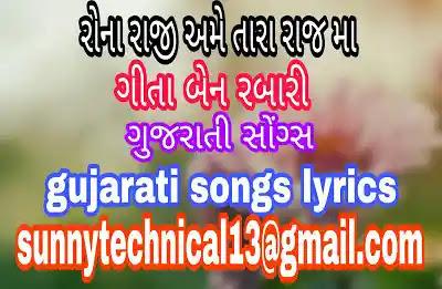 geeta rabari, geeta rabari song,geeta rabari mahadev,geeta rabari video song, geeta rabari video download,geeta rabari mahadev song download,geeta rabari new song mp3