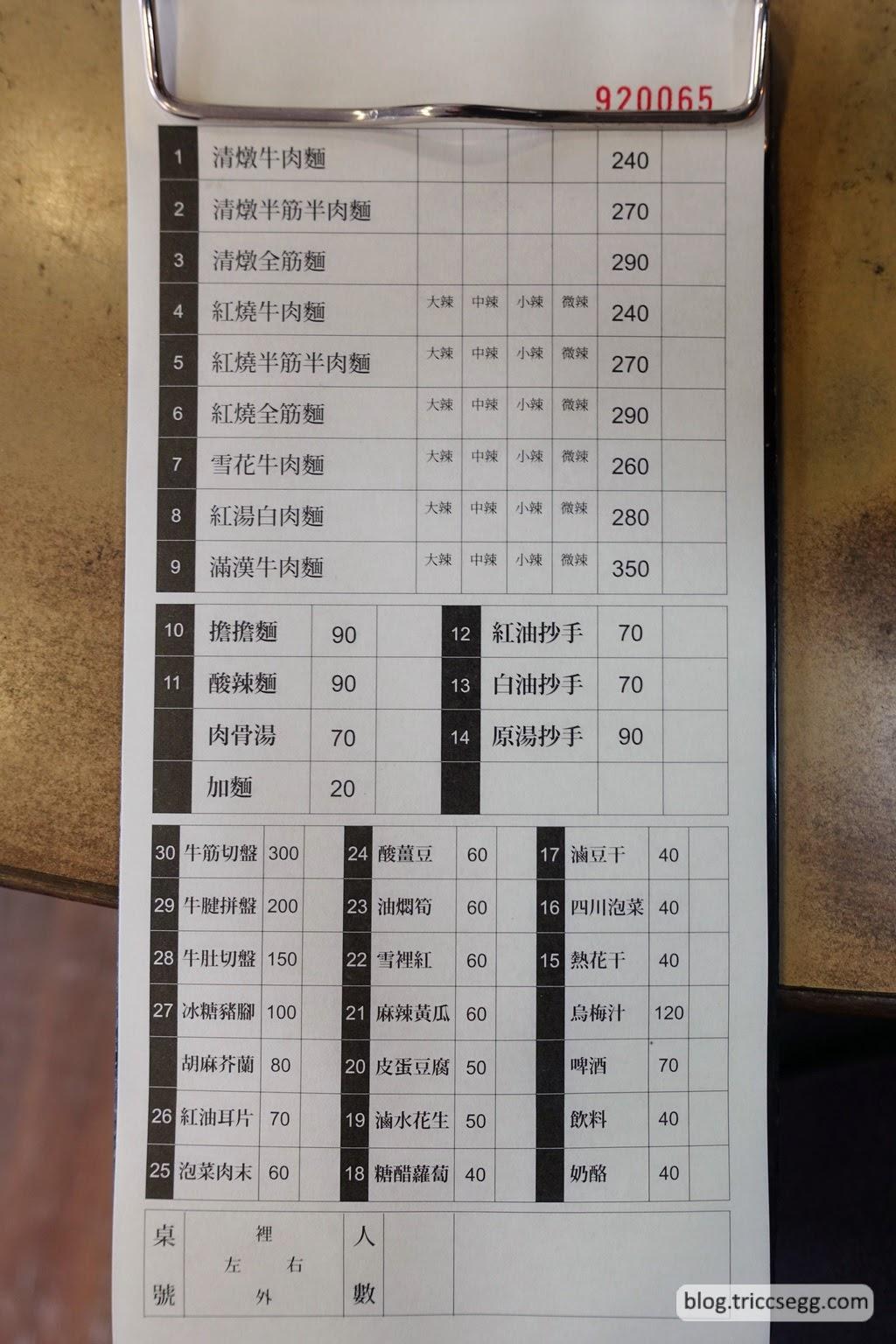 史記牛肉麵(12).JPG