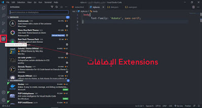الإضافات Extensions فيجوال ستوديو كود Visual Studio Code