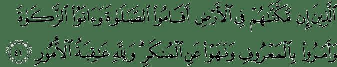 Surat Al Hajj ayat 41
