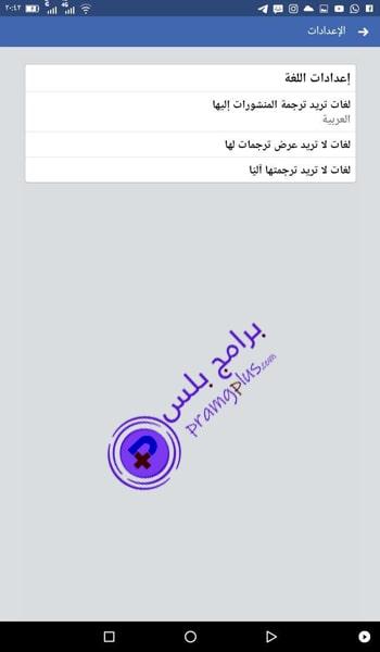 ترجمة المنشورات فيسبوك