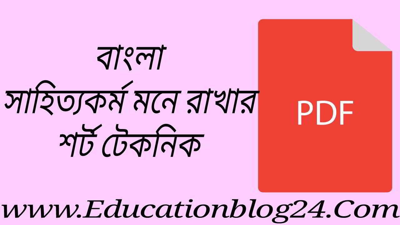 বাংলা সাহিত্যকর্ম মনে রাখার শর্ট টেকনিক পিডিএফ