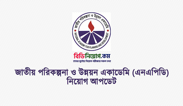 National Academy for Planning and Development (NAPD) Job Circular 2019 | Apply Process