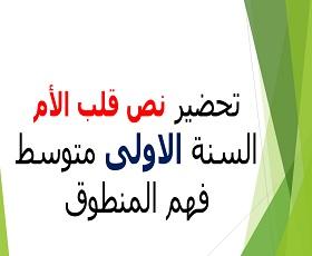 تحضير درس  قلب الأم لغة عربية أولى متوسط ، مذكرة تحضير درس