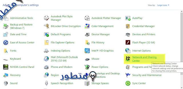 تشغيل مشاركة الملفات على الشبكة فى الويندوز
