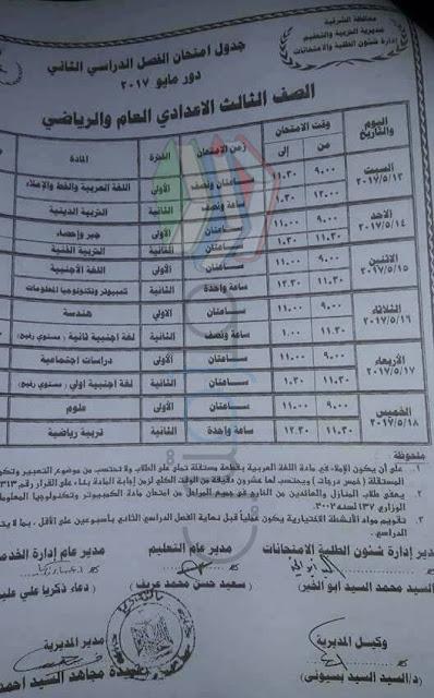 جدول امتحانات الصف الثالث الاعدادي 2017 الترم الأول محافظة الشرقية