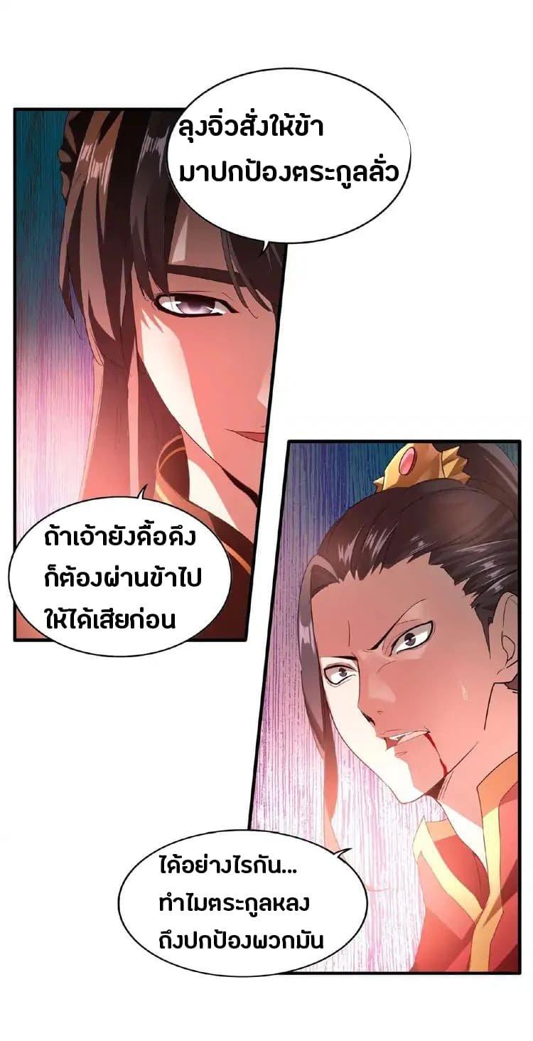 Magic Emperor - หน้า 5