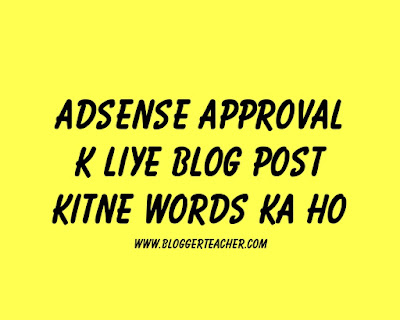 adsense-approval-k-liye-blog-post