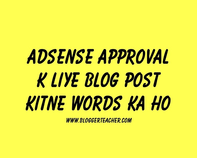 Adsense Approval K Liye Kitne Words Ki Blog Post Karni Hoti Hai?