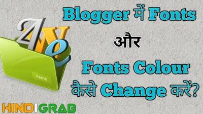 Blogger Website में Fonts और Font Colour कैसे Change करे