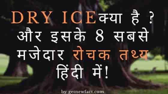 Dry ice kya hai|इसके 8 रोचक और मजेदार facts|Dry ice facts in hindi