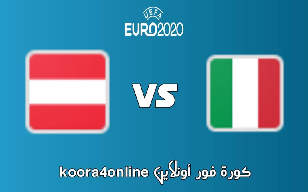 مشاهدة بث مباشر لمباراة ايطاليا و النمسا 26-06-2021 كأس