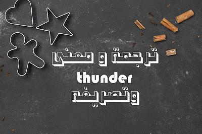 ترجمة و معنى thunder وتصريفه