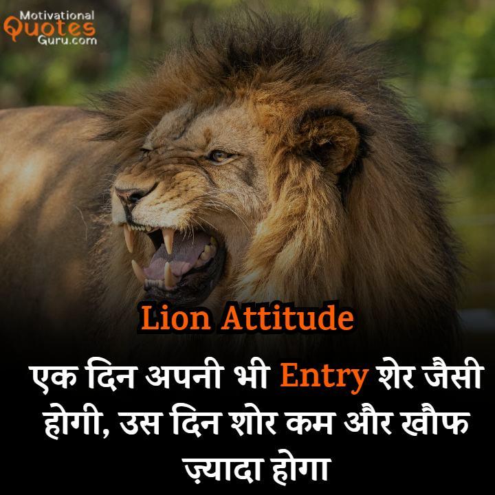 Lion Attitude Quotes & Status In hindi