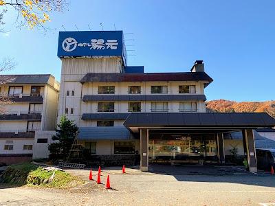 大湯温泉 ホテル湯元