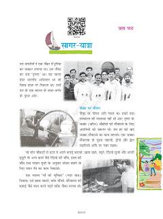 सागर यात्रा Sagar Yatra | Ncert Class 8 Hindi Durva Solutions