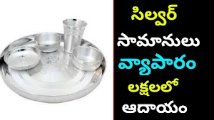 Silver items business in telugu