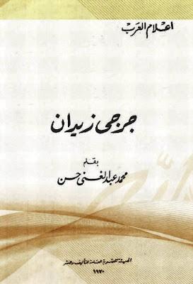 جرجي زيدان - محمد عبد الغنى حسن , pdf