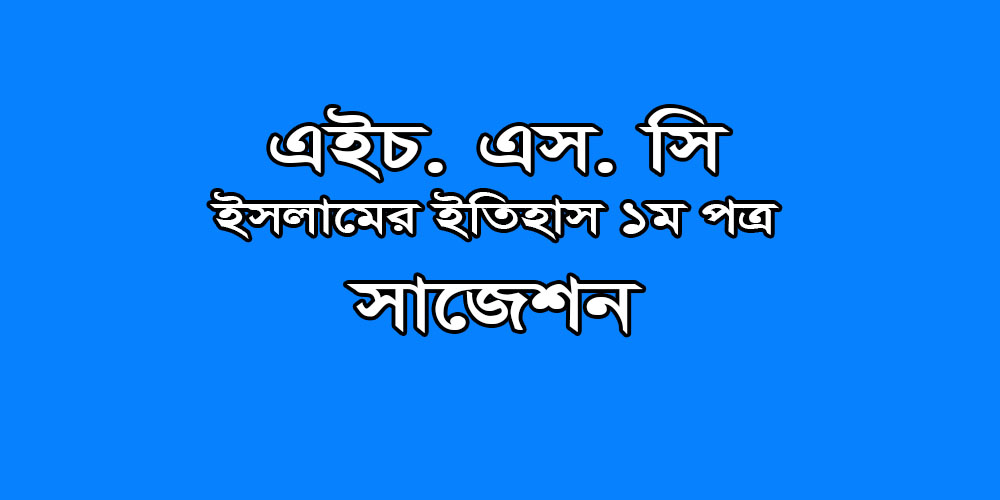hsc Islamic History 1st Paper suggestion, exam question paper, model question, mcq question, question pattern, preparation for dhaka board, all boards