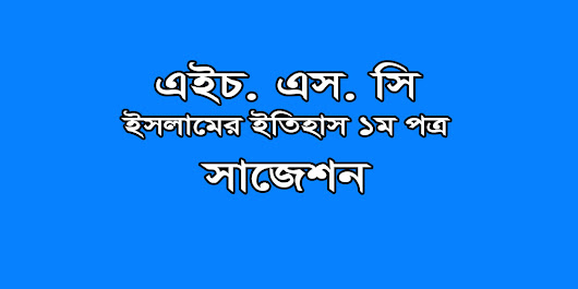 HSC Islamic History 1st Paper Suggestion & Question 2019 - 100% Common