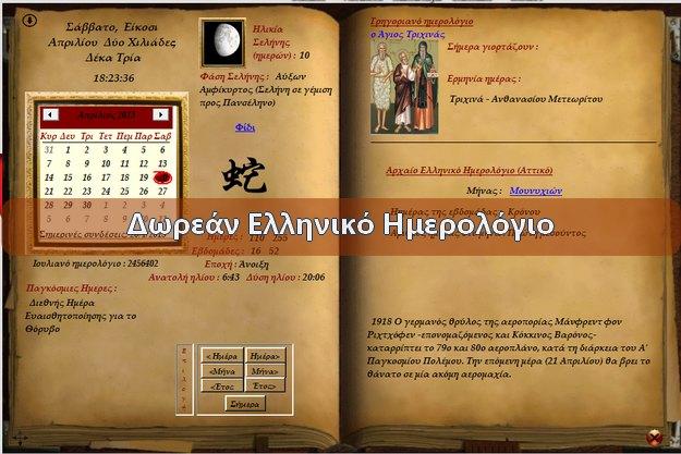 Anirok - Δωρεάν Ελληνικό ημερολόγιο για τον υπολογιστή