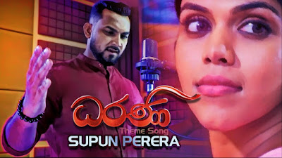 Supun Perera | Dharani Song Lyrics | Prakampitha (ප්‍රකම්පිත) Song Lyrics- Lyrics Mania