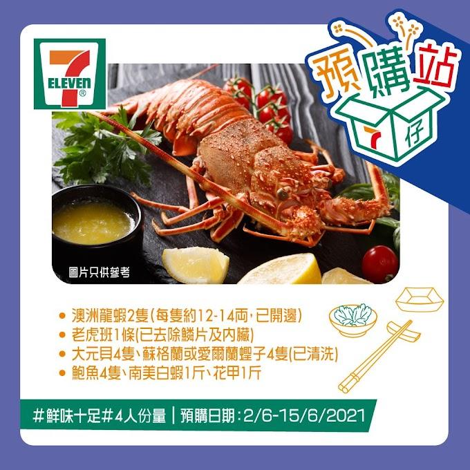 7仔: 澳洲龍蝦海鮮餐 (4人用)   💰預購價: $1,288