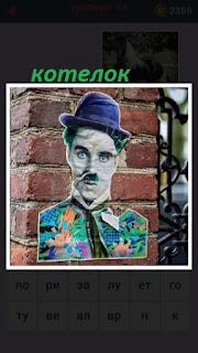 655 слов на стене нарисован портрет известного артиста в котелке 14 уровень