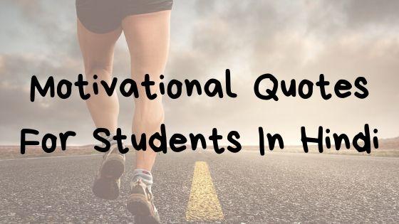 Motivational Quotes For Students In Hindi | मोटिवेशनल कोट्स फॉर स्टूडेंट्स