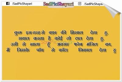 breakup dp hindi