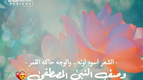 وصف النبي المصطفي