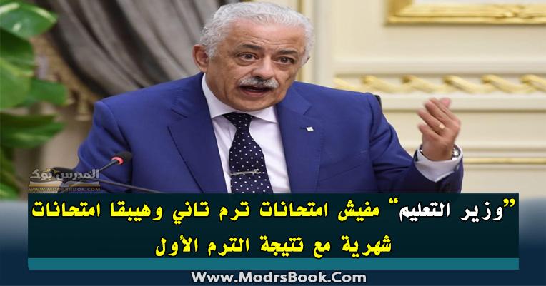 وزير التعليم مفيش امتحانات ترم تاني وهيبقا امتحانات شهرية