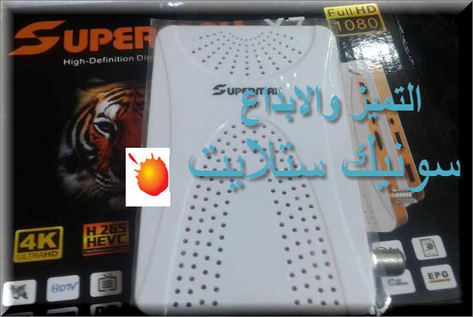 احدث سوفت وير SUPER MAX  X7   تفعيل بى اوت و IPTV