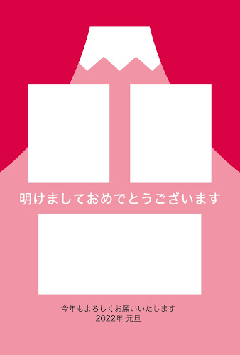 富士山のシンプル年賀状(写真フレーム付)