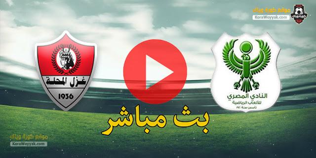 نتيجة مباراة المصري البورسعيدي وغزل المحلة اليوم 30 ديسمبر 2020 في الدوري المصري
